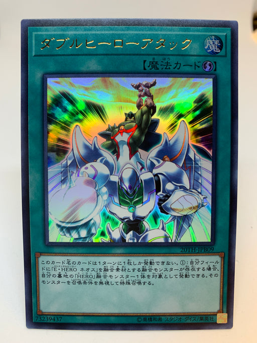 Double Hero Attack (OCG) / Ultra - 20TH-JPB09