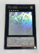 Number C39: Utopia Ray Victory (OCG) - Ghost - JOTL-JP048