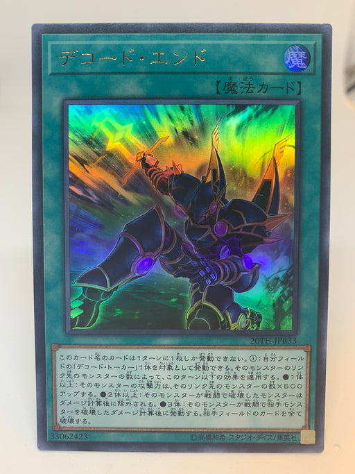 Decode End (OCG) / Ultra - 20TH-JPB33
