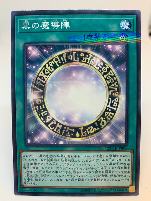 Dark Magical Circle (OCG) / Normal Parallel - 20TH-JPB05