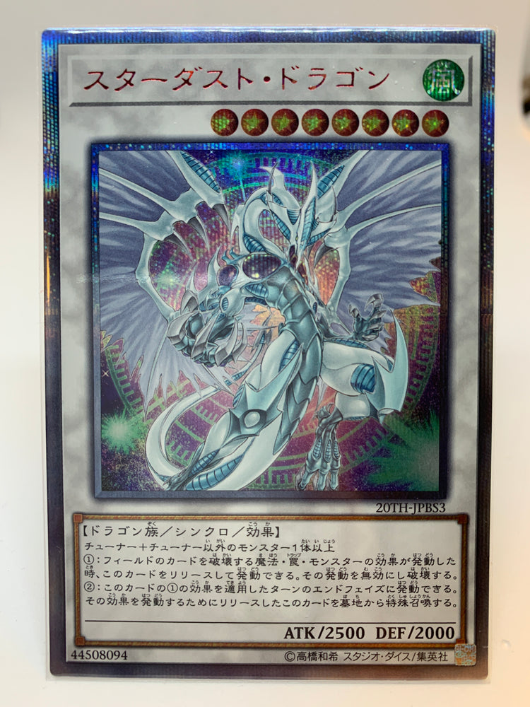 Stardust Dragon (OCG) / 20th Secret - 20th-JPBS3
