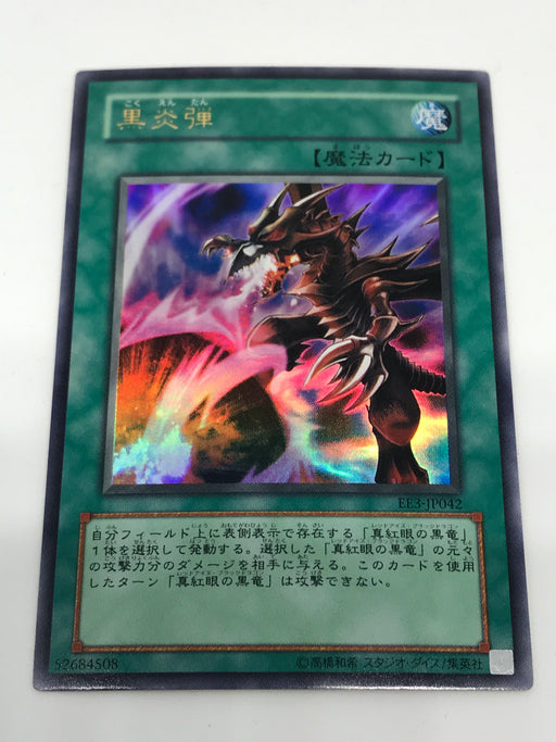 Inferno Fire Blast (OCG) - Ultra - Various - LP