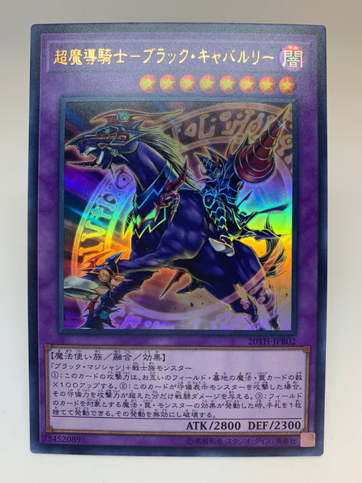 Dark Cavalry (OCG) / Ultra - 20TH-JPB02