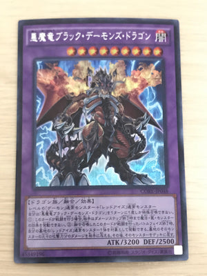 Archfiend Black Skull Dragon (OCG) - Prismatic Secret - CORE-JP048