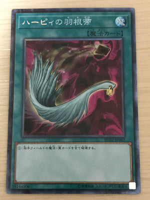 Harpie's Feather Duster (OCG) - Collectors - RC02-JP042