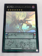 Odd-Eyes Raging Dragon (OCG) - Ghost - RATE-JP048