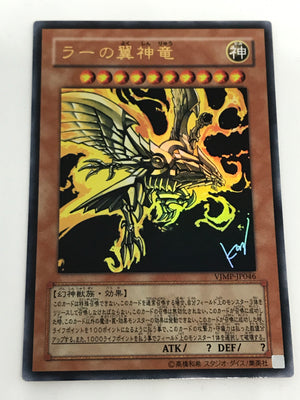 Winged Dragon of Ra (alt. art) (OCG) - Ultra - VJMP-JP046