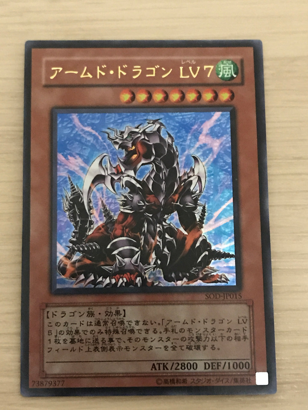 Armed Dragon Lv7 (OCG) - Ultra - SOD-JP015