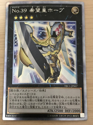 Number 39: Utopia (OCG) - Extra Secret - TRC1-JP007