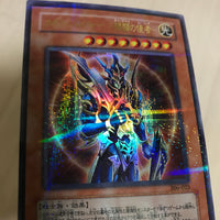 Black Luster Soldier - Envoy of the Beginning (OCG) - Ultra Parallel - 306-025