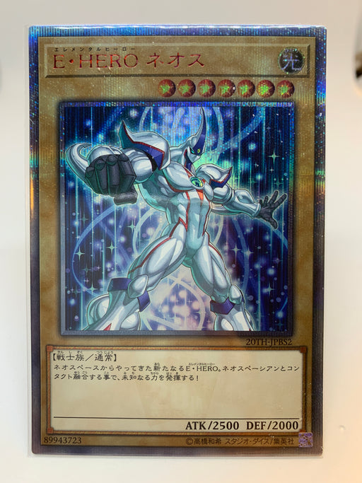 Elemental HERO Neos (OCG) / 20th Secret - 20th-JPBS2