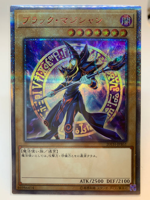 Dark Magician (OCG) / 20th Secret - 20TH-JPBS1