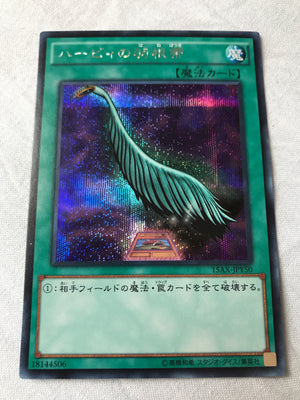 Harpie's Feather Duster (OCG) - Prismatic Secret - 15AX-JPY50