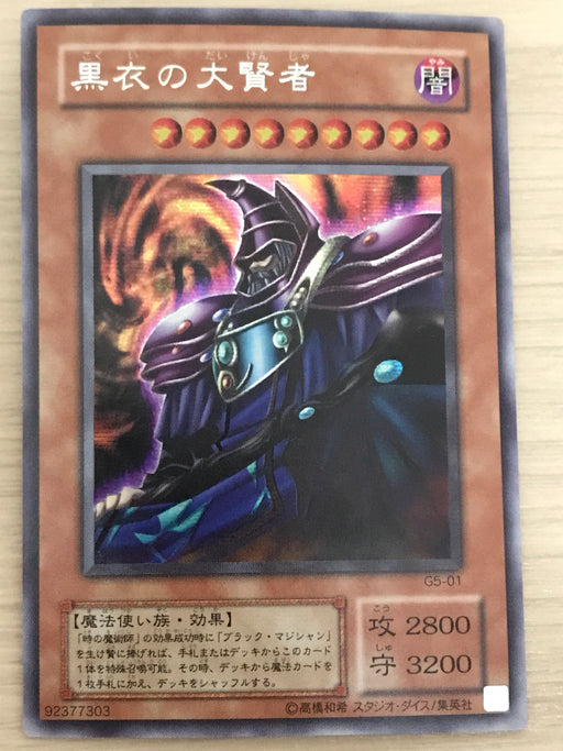Dark Sage (OCG) - Prismatic Secret - G5-01