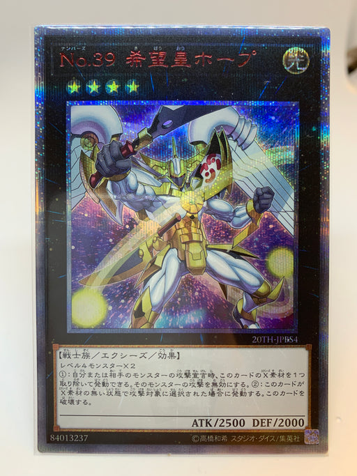 Number 39: Utopia (OCG) / 20th Secret - 20th-JPBS4