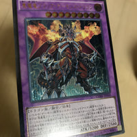 Archfiend Black Skull Dragon (OCG) - Ultimate - CORE-JP048