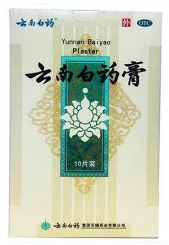 Yunnan Baiyao Plasters (External Analgesic Plaster) [6.5cm*10cm *10 pieces/box] 云南白药膏 Yun Nan Bai Yao