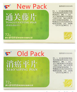 Xiao Ai Ping Pian (72 tablets) Adjuvant cancer therapy /jin Ma