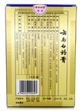 Yunnan Baiyao Plasters (External Analgesic Plaster) [6.5cm*10cm *15 pieces/box] 云南白药膏 Yun Nan Bai Yao