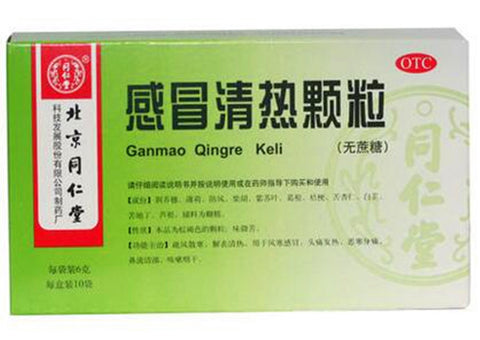 Ganmao Qingre Keli (6g*10 packets Free Sugar type) Gan Mao Qing Re Ke Li Herbal remedy for common cold curing 感冒清热颗粒(无糖) TongRenTang