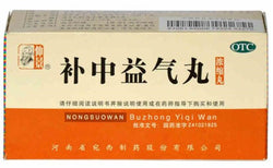 Bu Zhong Yi Qi Wan (Central Chi Tea pills) (200 concentrated pills) 补中益气丸 /Zhong Jing
