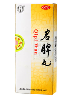 Qi Pi Wan (3g *10 pills) Weakness of the stomach and spleen Indigestion 启脾丸 TongRenTang