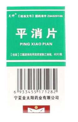 Ping Xiao Pian (Anti-Cancer Tablets) (0.23g*100 tablets) 平消片 JinTaiYang