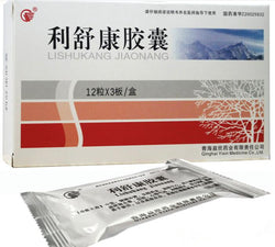 LiShuKang JiaoNang (36 capsules) Tibetan herbal for enhance immunity 利舒康胶囊/YiXin