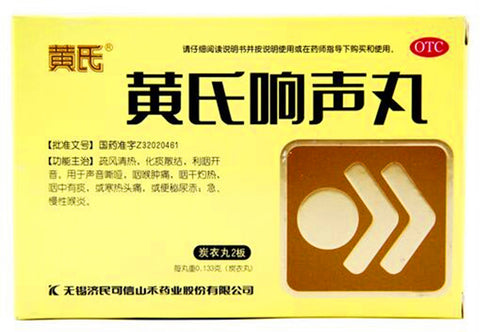 Huang Shi Xiang Sheng Wan (Dr. Huang Loud Voice Pill) (0.133g*72 pills) Throat care 黄氏响声丸 JiMinKeXin