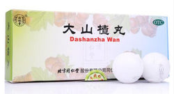 Da Shan Zha wan(9g*10 pills) Large Hawthorn Pills for Help Indigestion 大山楂丸/TongRenTang