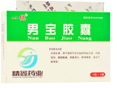 Nan Bao Jiao Nang (0.3g*24 Capsules) Enhance Sexual Performance 男宝胶囊 Yichun