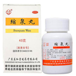 Suo Quan Wan (Restrict Fountain Pill) (45g) Aconuresis Incontinence Enuresis Frequent urination 缩泉丸 ShaXi