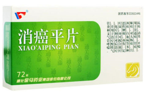 Xiao Ai Ping Pian (70 tablets) Adjuvant cancer therapy /jin Ma