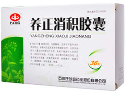Yang zheng Xiao Ji Jiao Nang (0.39g* 36capsules) Adjuvant therapy for liver cancer 养正消积胶囊 YiLing
