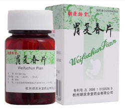 Wei Fu Chun Pian (0.36g * 60 tablets) Adjuvant therapy for gastric cancer 胃复春片 HuQingYuTang