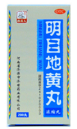 Ming Mu Di Huang Wan (200 concentrated pills)  Bright eye rehmannia pill 明目地黄丸 Sun Zhen Ren