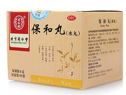 Bao He Wan (6g*10 bags) Promoting digestion 保和丸/TongRenTang