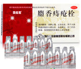 Mayinglong Musk Hemorrhoids Ointment Suppository (6Pcs/Box) 马应龙痔疮栓 Ma Ying Long