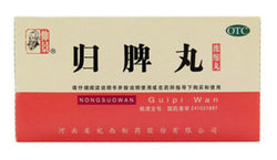 Gui Pi Wan (Restore the Spleen Formula) (200 pills) 归脾丸 ZhongJing