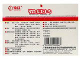 Hua Hong Pian (0.29g* 48 tablets) Chronic pelvic inflammatory disease, annex inflammation 花红片 Hua Hong