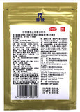 Zhuang Gu She Xiang Zhi Tong Gao (10 patches) Musk Herbal Plaster 壮骨麝香止痛膏 LingRui