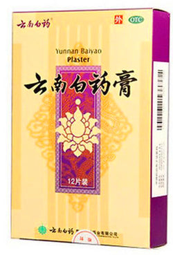 Yunnan Baiyao Plasters (External Analgesic Plaster) [6.5cm*10cm *12 pieces/box] 云南白药膏 Yun Nan Bai Yao