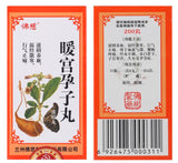 Nuan Gong Yun Zi Wan (200 concentrated pills) For Infertility 暖宫孕子丸/ FOCI