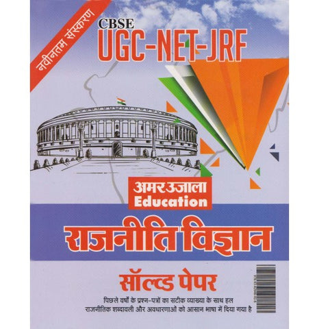 Amar Ujala Publication [UGC-NET/JRF/SET Rajniti Vigyan (Political Science) Previous Year Question & Explanation (Hindi) Paperback] by AU Team