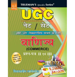 Trueman's Specific Series [UGC NET/SET Vadigya (Commerce) (Hindi) Paper - II & III with Previous Years' Papers & Model Paper Paperback] by M. P. Sharma