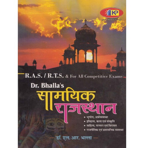 Samsamiyiki Rajasthan (Hindi) By Dr. Bhalla