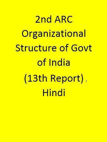 2nd ARC Organizational Structure of Govt of India (13th Report) - Hindi