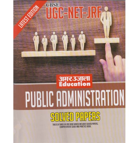 Amar Ujala Publication [UGC NET/JRF/SET - Public Administration (English) Solved Paper]