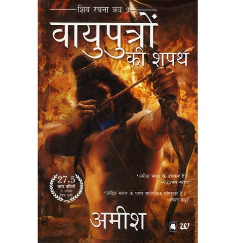 Westland Ltd Publication [Vayuputro ki shapath (The Oath of the Vayuputras) (Hindi), Paperback] by Amish Tripathi