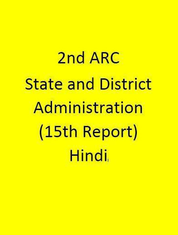2nd ARC State and District Administration (15th Report) - Hindi
